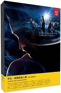 学生・教職員個人版 Adobe Creative Suite 6 Production Premium Macintosh版 (要シリアル番号申請)