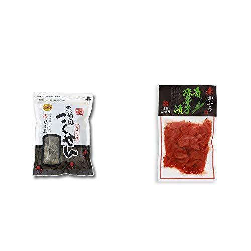 [2点セット] 飛騨 打保屋 駄菓子 げんこつきなこ(250g)・飛騨山味屋 赤かぶら 青唐辛子漬(140g)