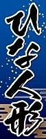 のぼり旗スタジオ のぼり旗 雛人形005 大サイズ H2700mm×W900mm