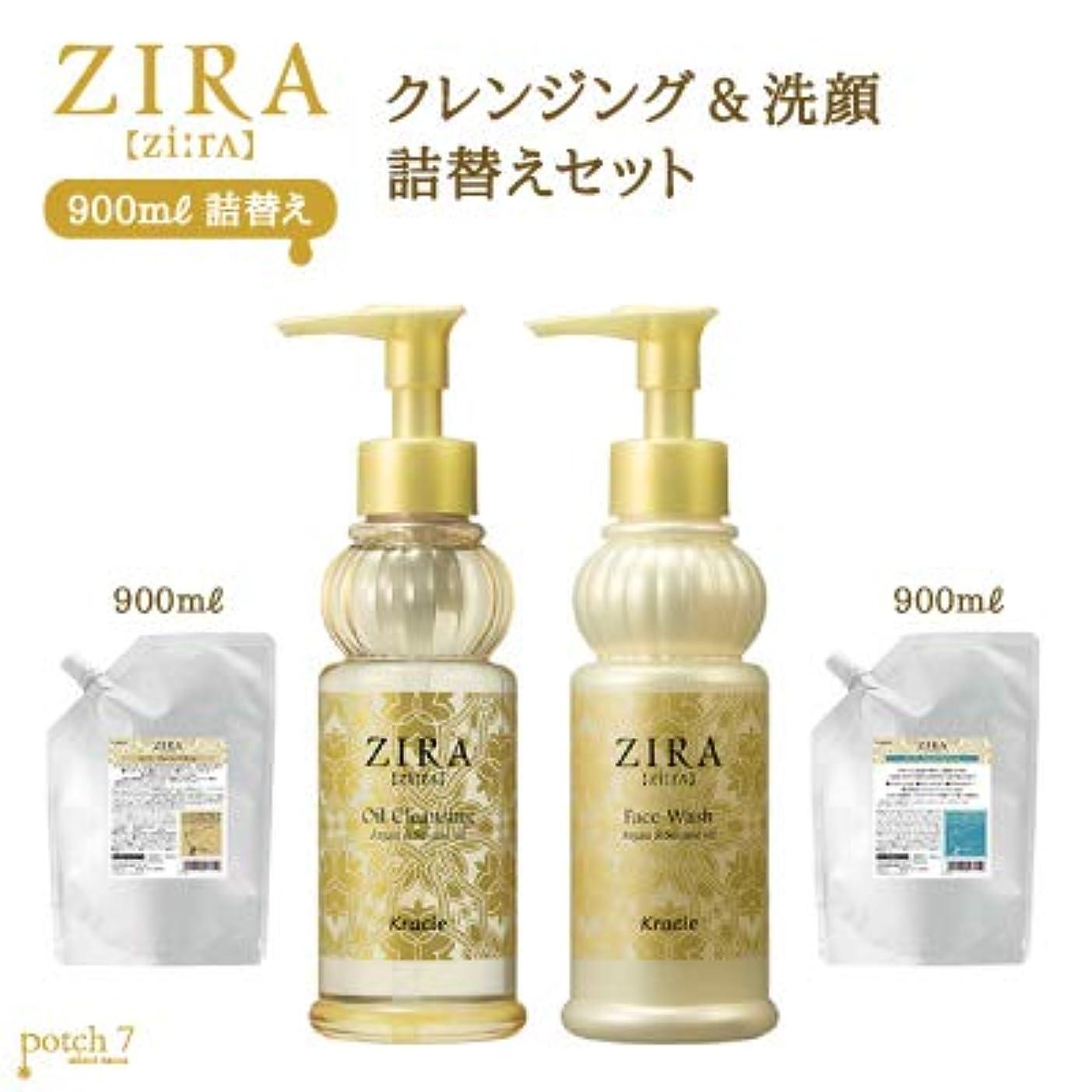飲料悪意のある刃Kracie クラシエ ZIRA ジーラ クレンジング&洗顔セット セット注文で送料無料 空容器各1本付