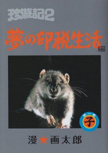 珍遊記2~夢の印税生活編 第1巻 (ヤングジャンプコミックス)