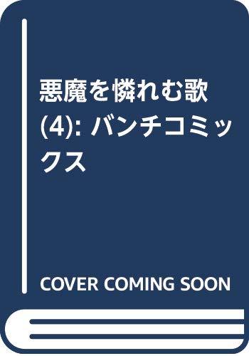 悪魔を憐れむ歌(4): バンチコミックス
