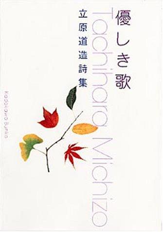 優しき歌―立原道造詩集 (角川文庫)の詳細を見る