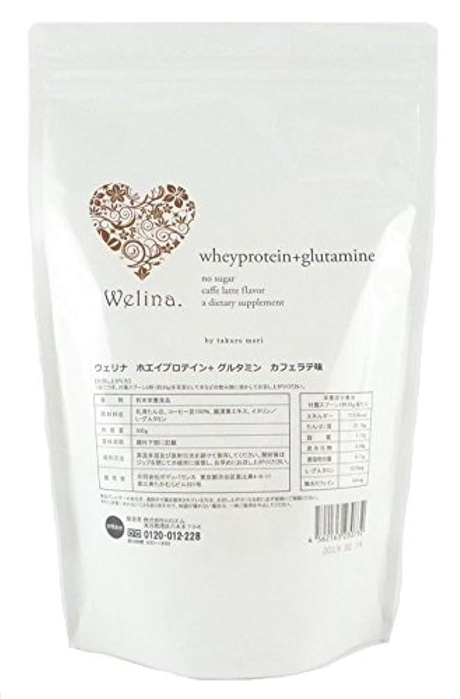 ケープカードビザウェリナ ホエイプロテイン+グルタミン カフェラテ味 500g