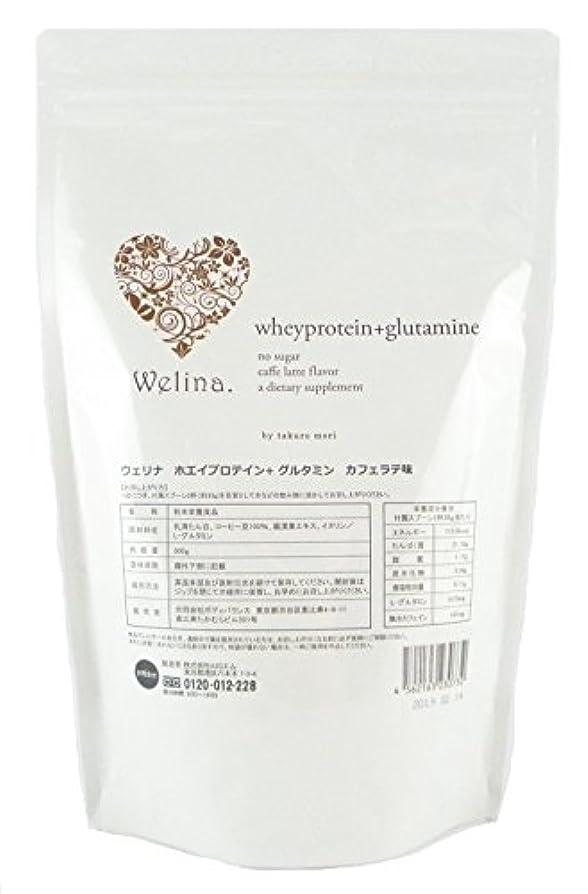 熱意チャールズキージング農村ウェリナ ホエイプロテイン+グルタミン カフェラテ味 500g