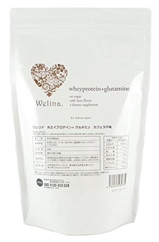 ウェリナ ホエイプロテイン+グルタミン カフェラテ味 500g