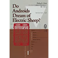 アンドロイドは電気羊の夢を見るか?―Do androids dream of electric sheep? (講談社ワールドブックス (7))