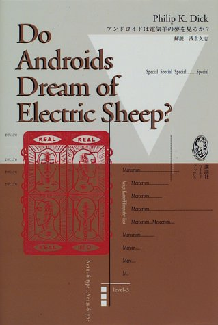 アンドロイドは電気羊の夢を見るか?―Do androids dream of electric sheep? (講談社ワールドブックス (7))の詳細を見る