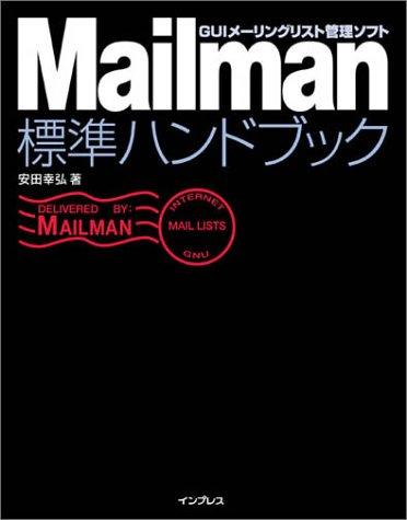 Mailman 標準ハンドブックの詳細を見る