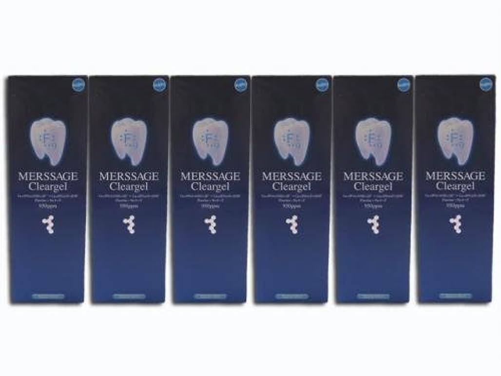 因子絶対の就寝前のスペシャルケア メルサージュ クリアジェル(MERSSAGE Cleargel) 60g 6箱セット