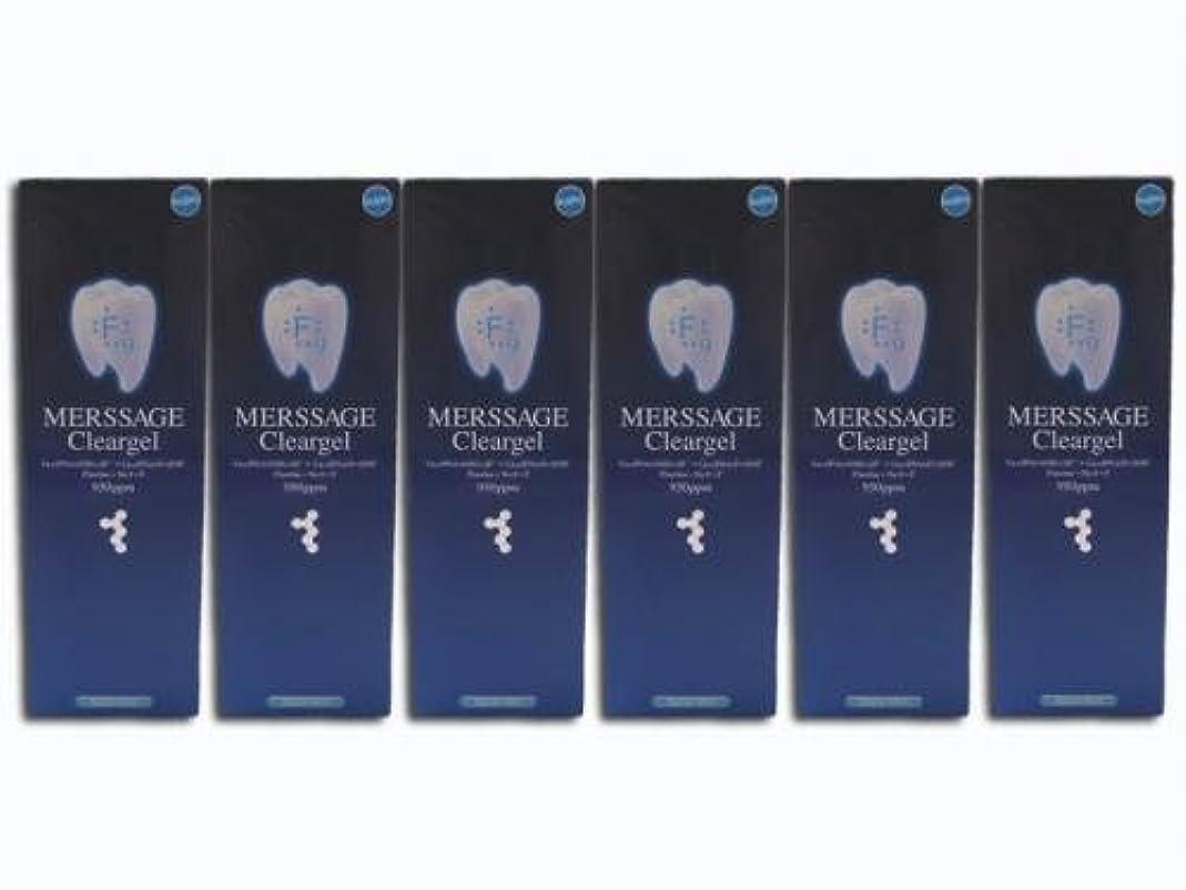 笑許容木材就寝前のスペシャルケア メルサージュ クリアジェル(MERSSAGE Cleargel) 60g 6箱セット