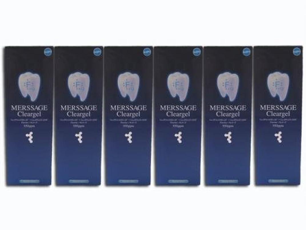 トピック第四夜明け就寝前のスペシャルケア メルサージュ クリアジェル(MERSSAGE Cleargel) 60g 6箱セット