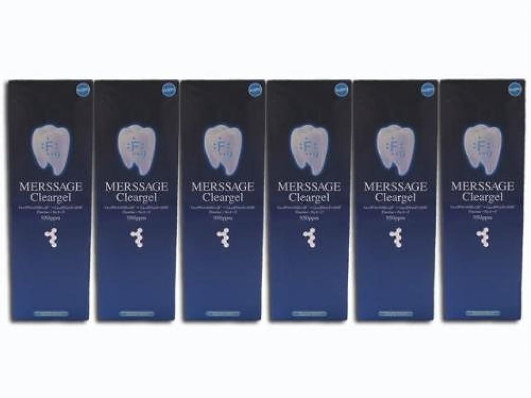 揃える解体する人気の就寝前のスペシャルケア メルサージュ クリアジェル(MERSSAGE Cleargel) 60g 6箱セット