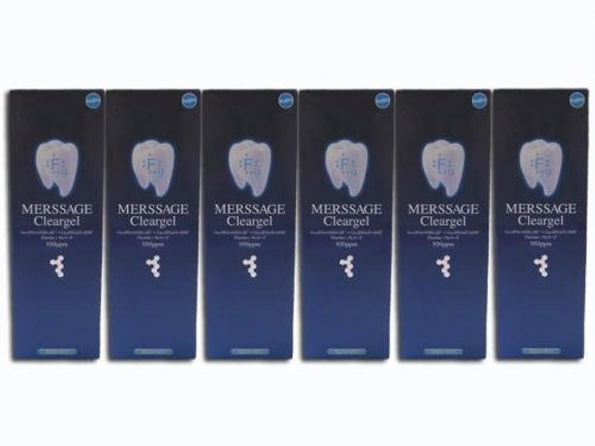 バスト犯罪作曲する就寝前のスペシャルケア メルサージュ クリアジェル(MERSSAGE Cleargel) 60g 6箱セット