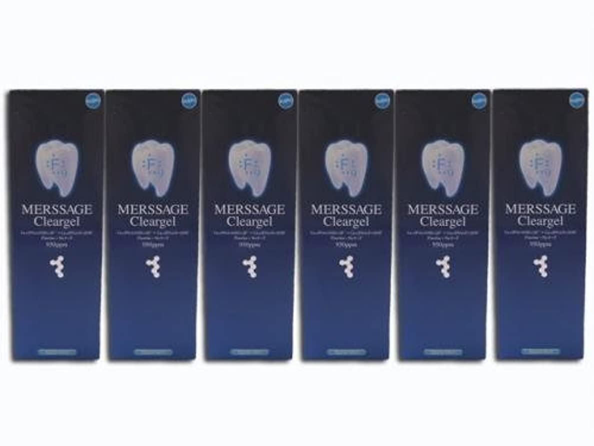 就寝前のスペシャルケア メルサージュ クリアジェル(MERSSAGE Cleargel) 60g 6箱セット