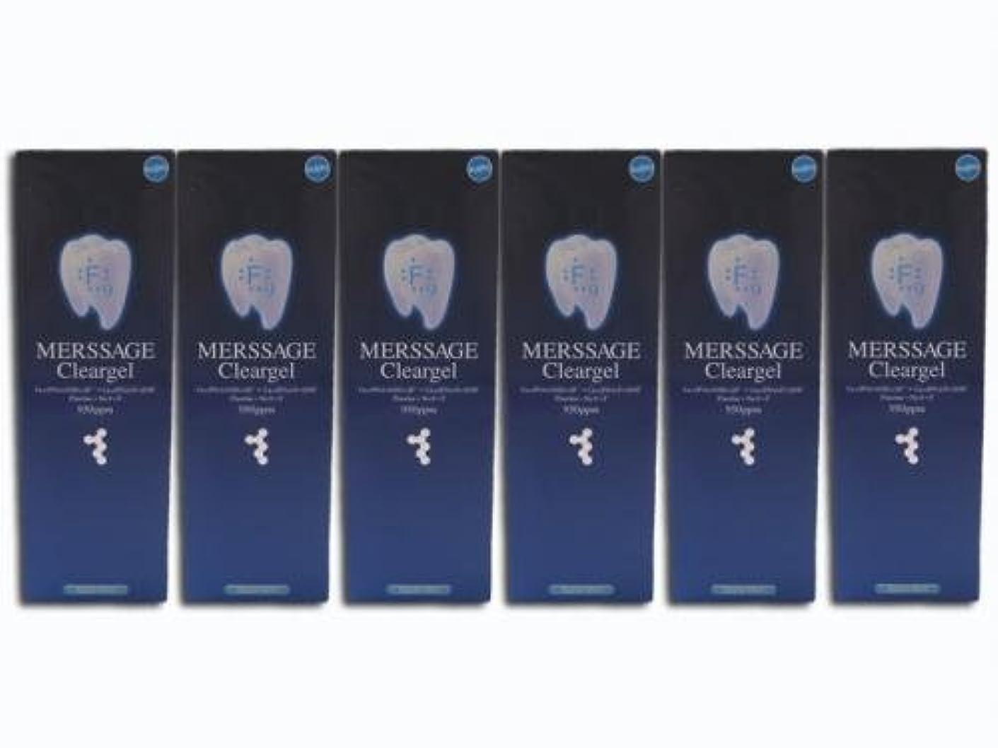 排他的リゾート証言する就寝前のスペシャルケア メルサージュ クリアジェル(MERSSAGE Cleargel) 60g 6箱セット