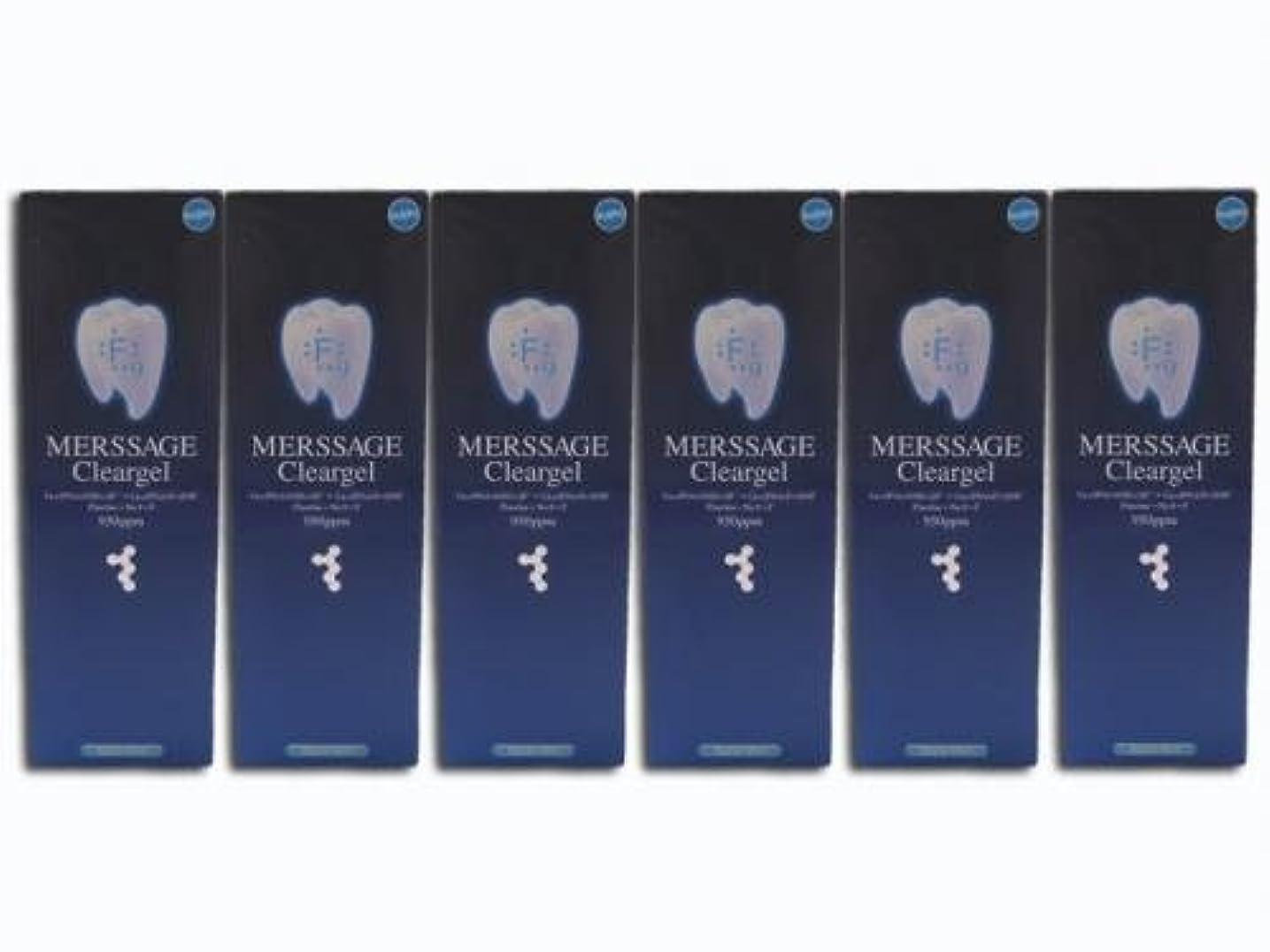 離れたコンサート独立した就寝前のスペシャルケア メルサージュ クリアジェル(MERSSAGE Cleargel) 60g 6箱セット