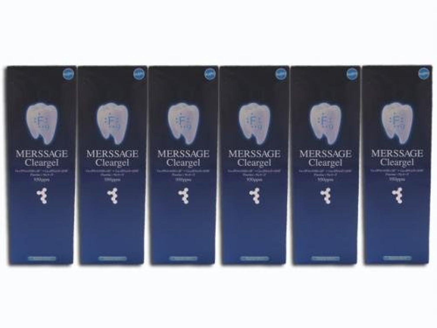人柄国民ケイ素就寝前のスペシャルケア メルサージュ クリアジェル(MERSSAGE Cleargel) 60g 6箱セット