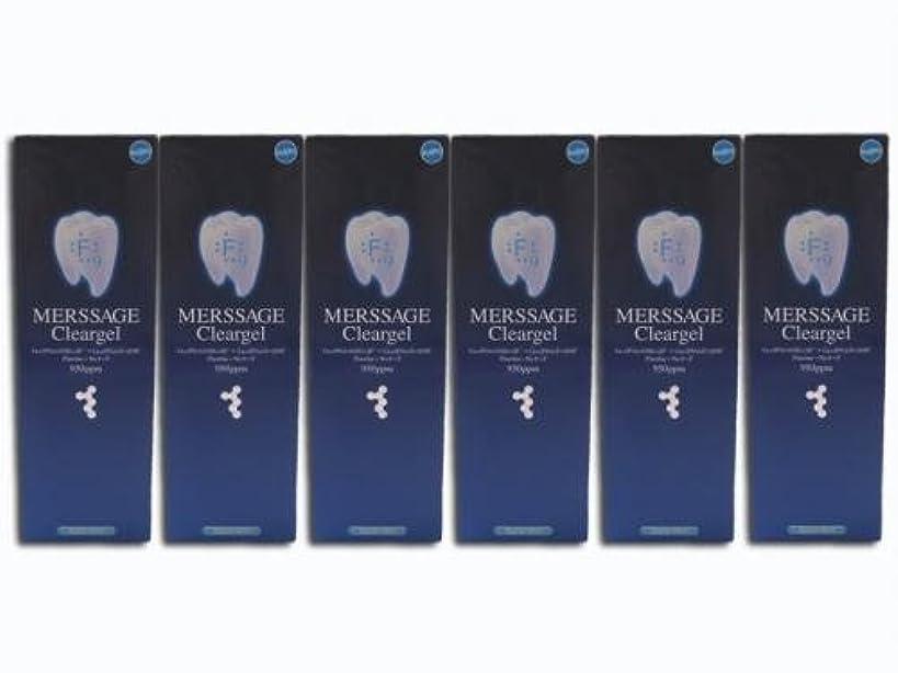 バレルドアミラー魅惑的な就寝前のスペシャルケア メルサージュ クリアジェル(MERSSAGE Cleargel) 60g 6箱セット