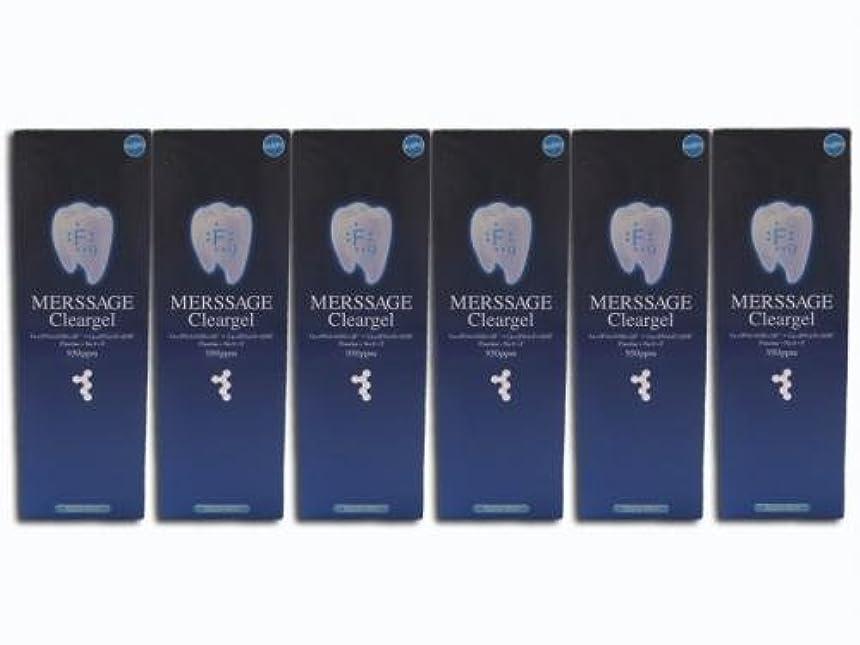 倍増塊魅力的就寝前のスペシャルケア メルサージュ クリアジェル(MERSSAGE Cleargel) 60g 6箱セット