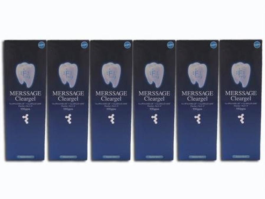 仕出します配当コア就寝前のスペシャルケア メルサージュ クリアジェル(MERSSAGE Cleargel) 60g 6箱セット