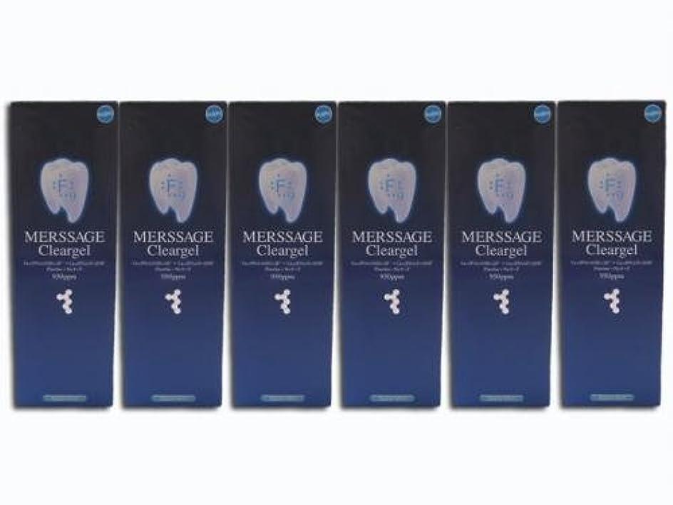 ランドマーク冗談での面では就寝前のスペシャルケア メルサージュ クリアジェル(MERSSAGE Cleargel) 60g 6箱セット
