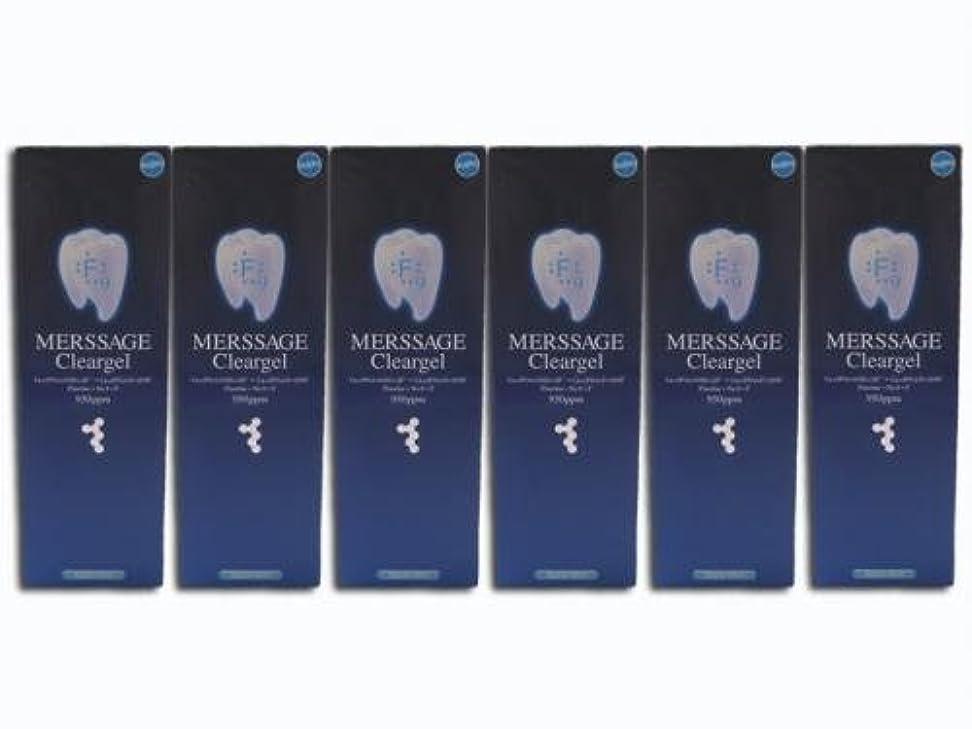 慣れる増強故障就寝前のスペシャルケア メルサージュ クリアジェル(MERSSAGE Cleargel) 60g 6箱セット