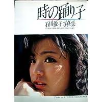 時の踊り子―石川優子写真集 (1982年)