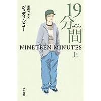 19分間 上 (イソラ文庫)