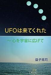 UFOは来てくれた ~ 心を宇宙に広げて