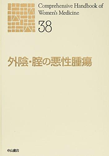 外陰・腟の悪性腫瘍 (新女性医学大系)