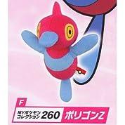 MYポケモンコレクション ぬいぐるみ 交換進化 [F.NO.260.ポリゴンZ](単品)