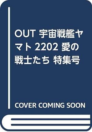 OUT 宇宙戦艦ヤマト2202 愛の戦士たち 特集号