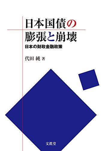 日本国債の膨張と崩壊
