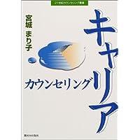 キャリアカウンセリング (21世紀カウンセリング叢書)