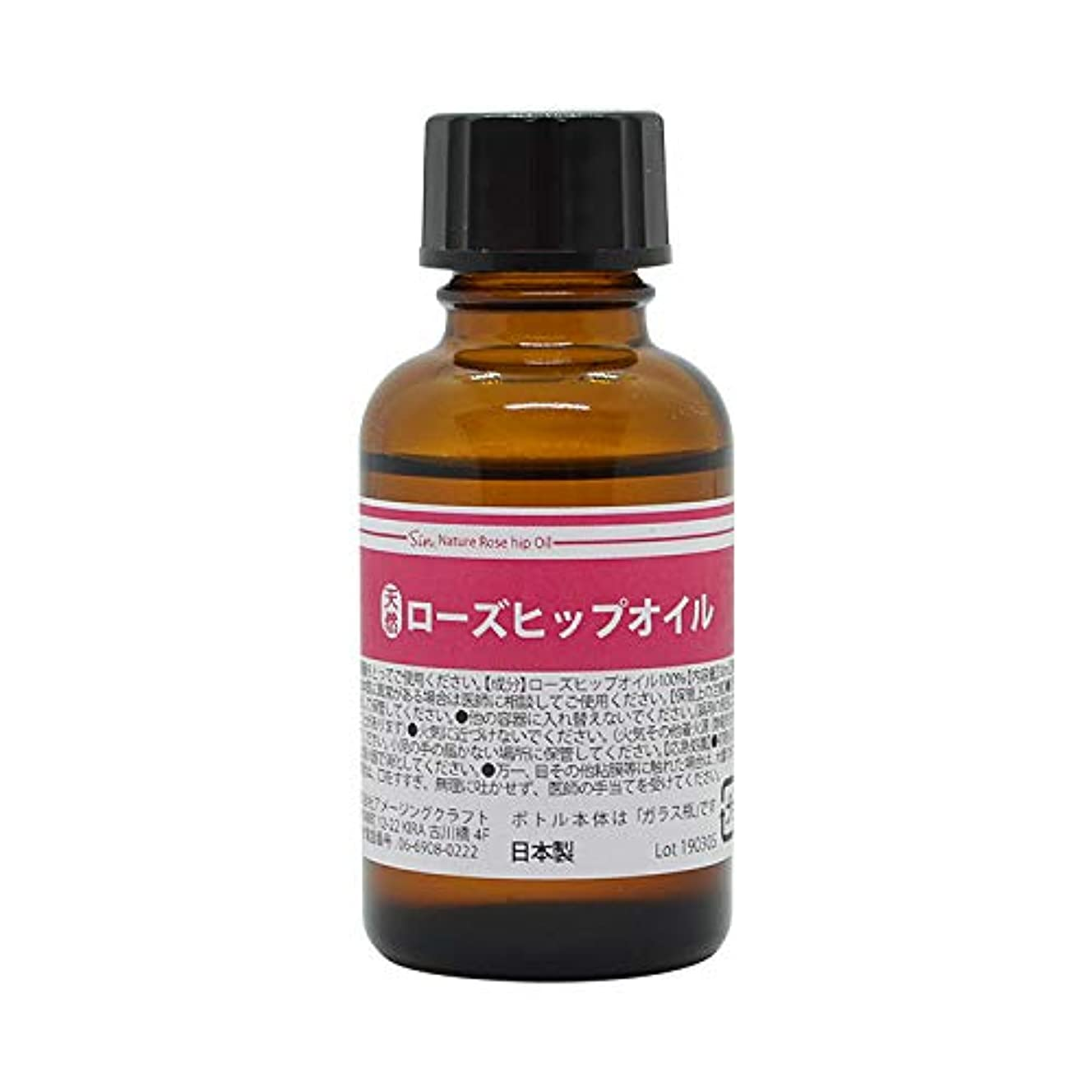 処分した患者締める天然無添加 国内精製 ローズヒップオイル 30ml キャリアオイル