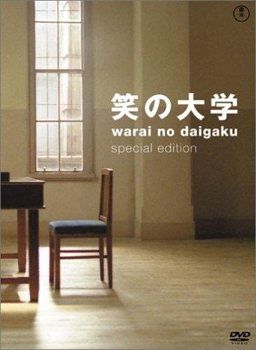笑の大学 スペシャル・エディション [DVD]