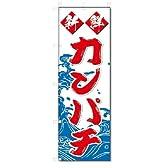 のぼり のぼり旗 新鮮 カンパチ (W600×H1800)