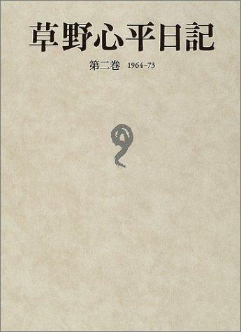 草野心平日記〈第2巻〉の詳細を見る