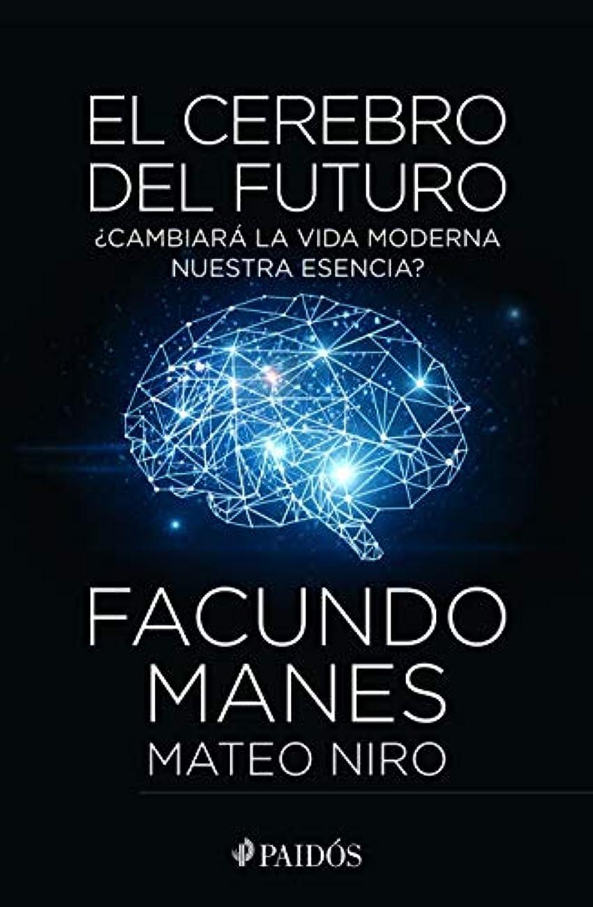 哲学的飾るボトルネックEl cerebro del futuro / The Brain of the Future: Cambiara La Vida Moderna Nuestra Esencia?