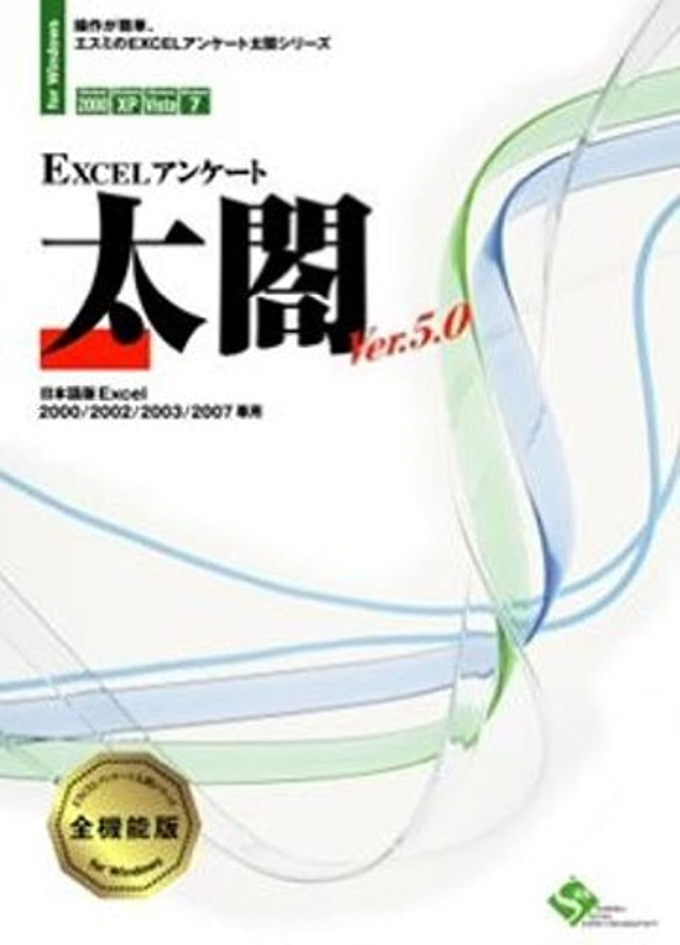 なかなかぶら下がる誠意EXCELアンケート太閤 Ver.5.0 全機能版 1ライセンスパッケージ アカデミック