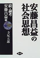 安藤昌益の社会思想―続・論考安藤昌益〈下〉