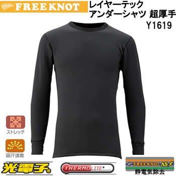 フリーノット 光電子 レイヤーテック アンダーシャツ 超厚手