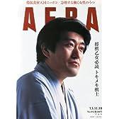 AERA (アエラ) 2013年 11/18号 [雑誌]