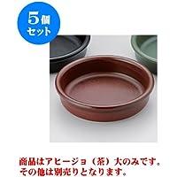 5個セット 陶板 アヒージョ(茶)大 [14 x 3.3cm] 直火 【料亭 旅館 和食器 飲食店 業務用 器 食器】