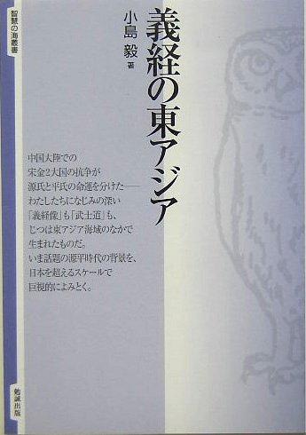 義経の東アジア (智慧の海叢書)