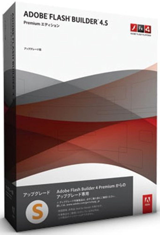 メータータンクパネルAdobe Flash Builder 4.5 Premium Windows/Macintosh版 アップグレード版「S」(Flash Builder 4 Premiumからのアップグレード)