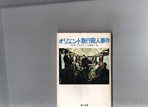 オリエント急行殺人事件 (角川文庫 502-4)の詳細を見る