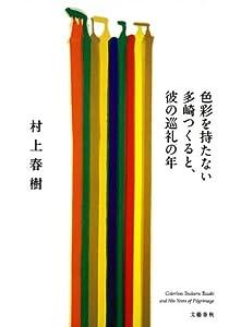 色彩を持たない多崎つくると、彼の巡礼の年  / 村上 春樹(著) 文藝春秋