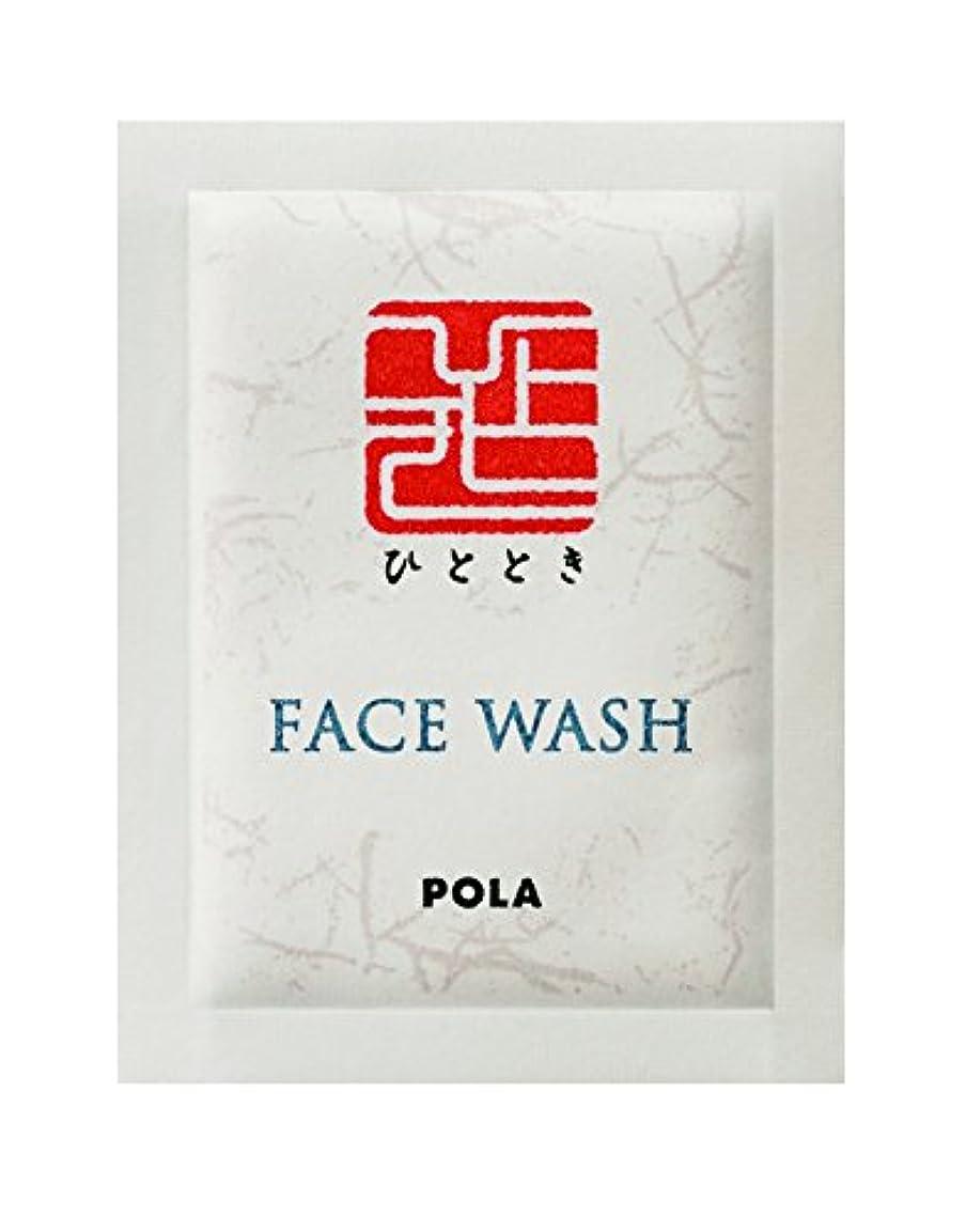 定期的な気楽な今までPOLA ひととき フェイスウォッシュ 洗顔料 個包装タイプ 2g×100包